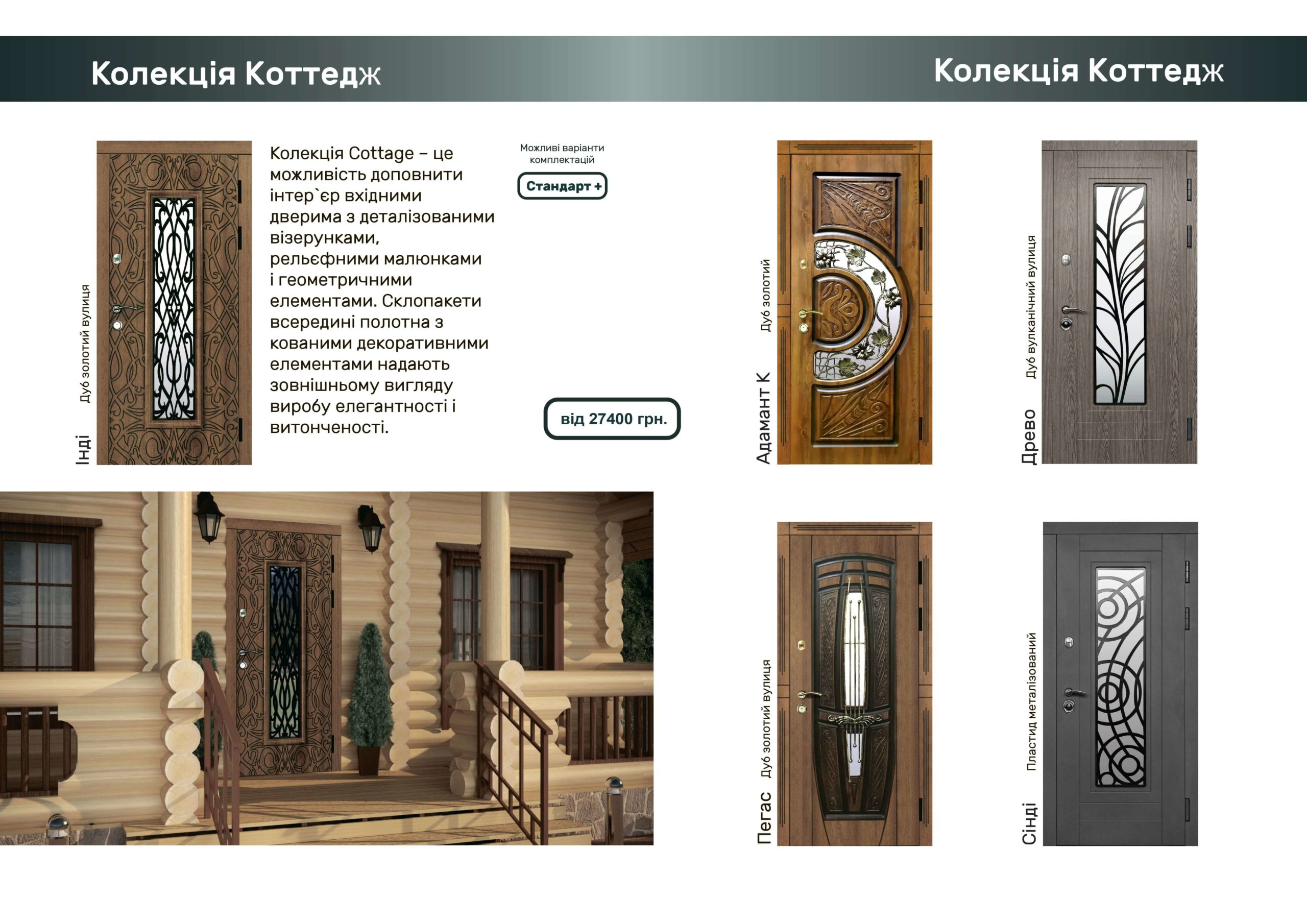 dropmefiles.com.ua_Katalog W&M2-8